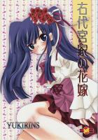 ushiromiya_bride_001.jpg