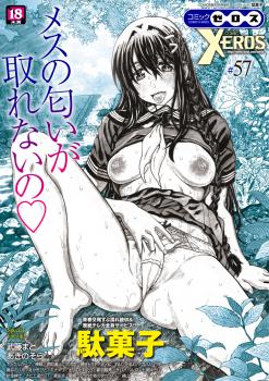 コミック ゼロス #57